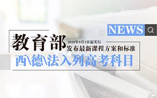 教育部将西\德\法入列高考考试科目