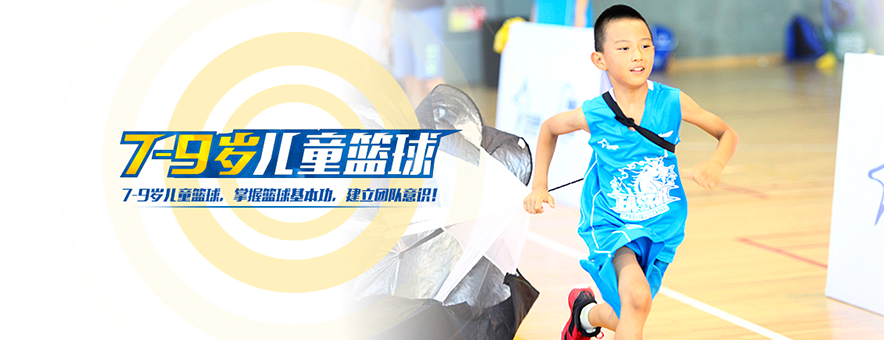 北京東方啟明星籃球訓練營