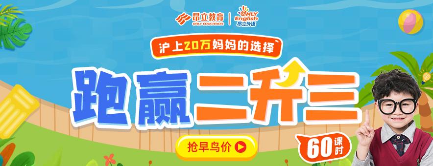 上海昂立外語培訓