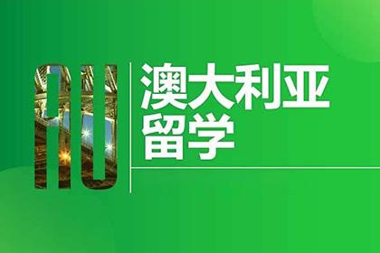 上海新東方前途出國澳大利亞留學項目圖片