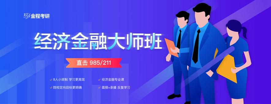 上海金程考研