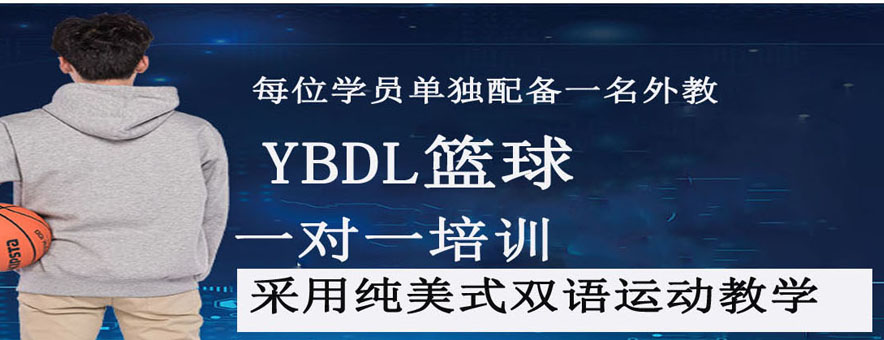 上海YBDL青少年籃球發展聯盟