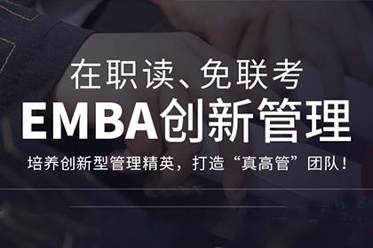 上海创合汇新商学上海创合汇EMBA创新管理凯发k8App图片