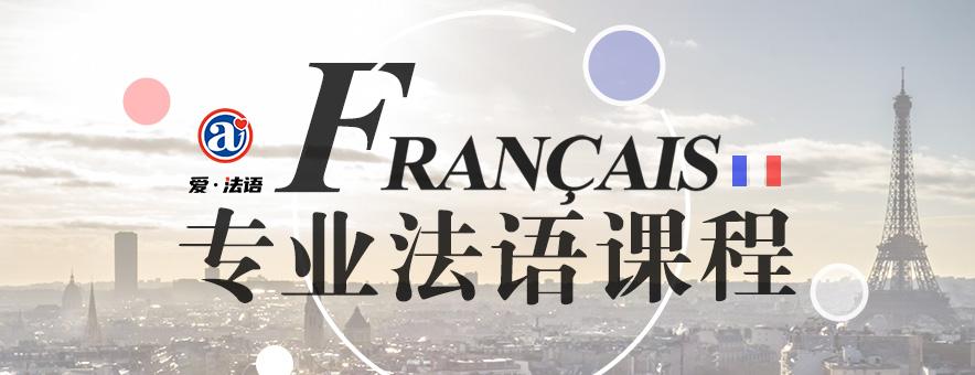 上海愛法語培訓中心