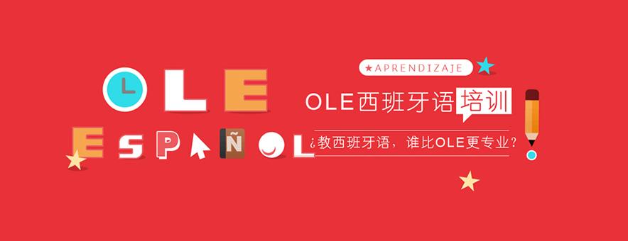 上海OLE西班牙語培訓學校