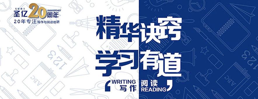 上海圣亿文学中心