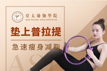 亞太瑜伽教練培訓基地普拉提.維密塑形提升教練課程圖片