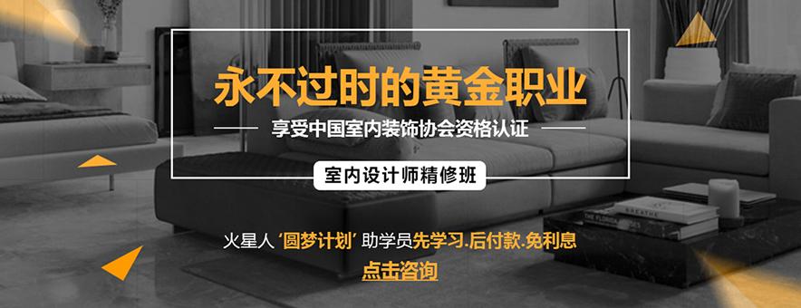 北京火星人IT培訓