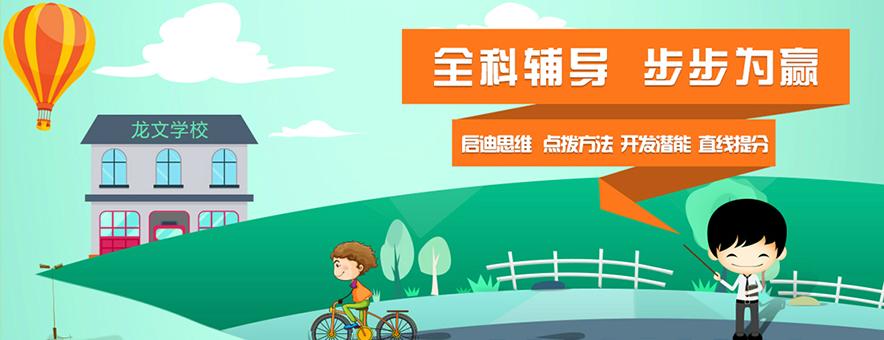 天津龍文教育