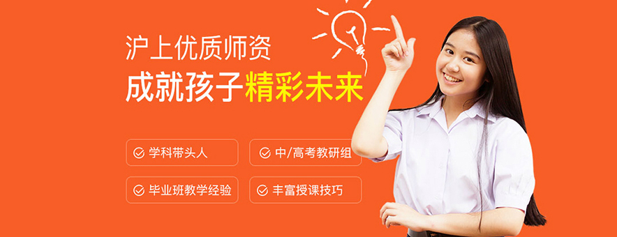 上海昂立中学生教育