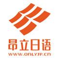 上海昂立日語培訓學校