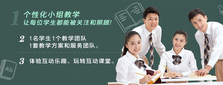 杭州學大教育