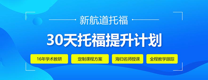 北京新航道英語