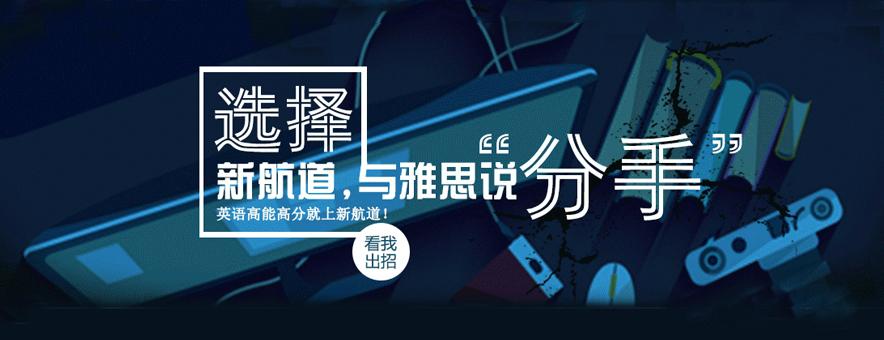 天津新航道學校