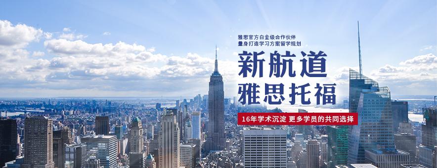 廣州新航道英語