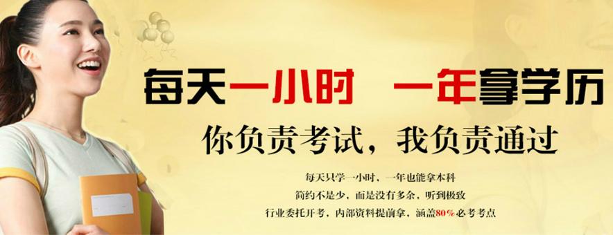 上海新世界自考教育
