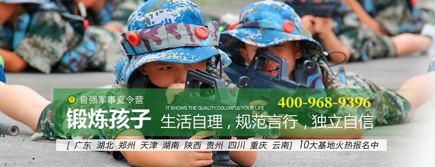 西安自強軍事夏令營