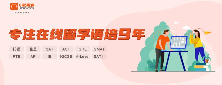 北京小站教育