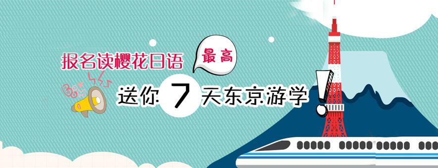 上海樱花日语学校