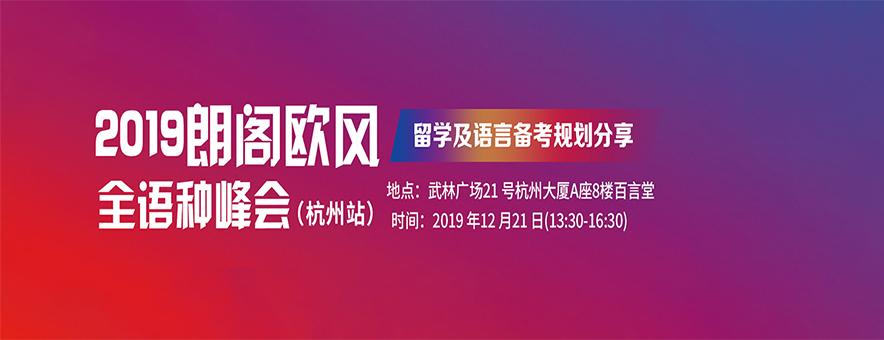 杭州歐風小語種培訓中心