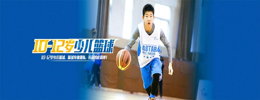 杭州東方啟明星籃球訓練營