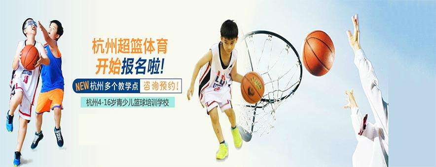 杭州超籃體育