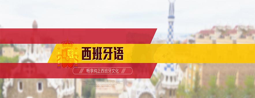 杭州西班牙語培訓學校