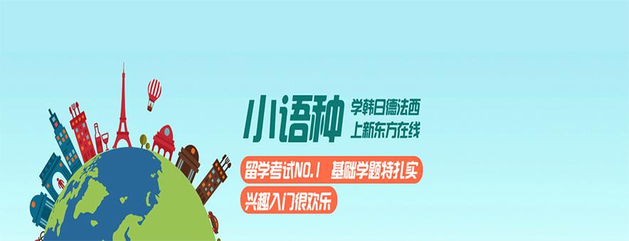 杭州小語種培訓學校