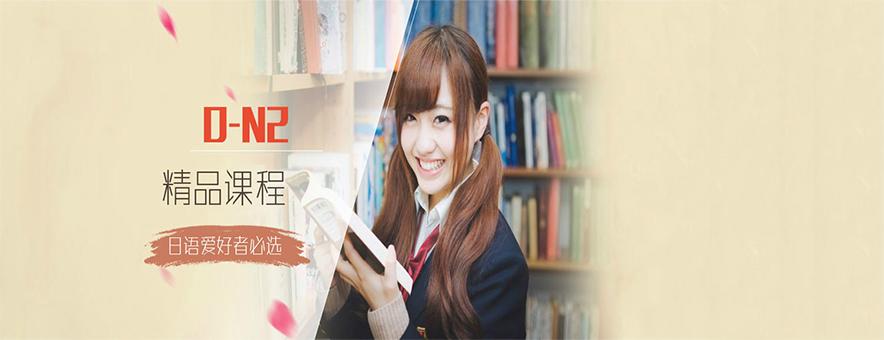 杭州日語培訓學校