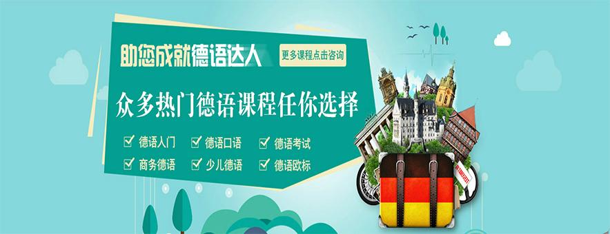 杭州德語培訓學校