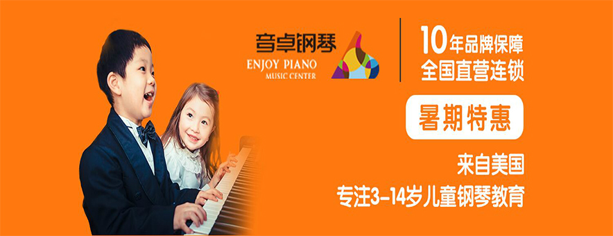 杭州音卓鋼琴藝術中心