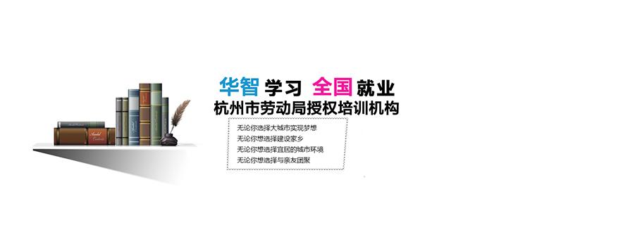 杭州華智教育