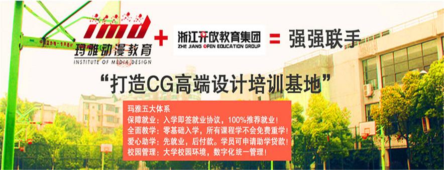 杭州瑪雅動漫培訓學校