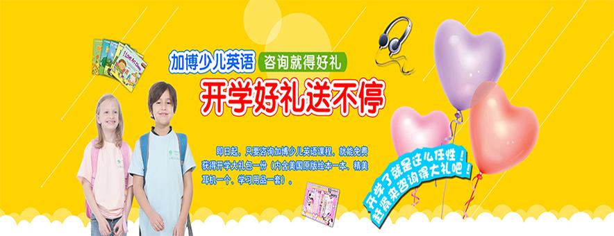 杭州加博少兒英語培訓學校