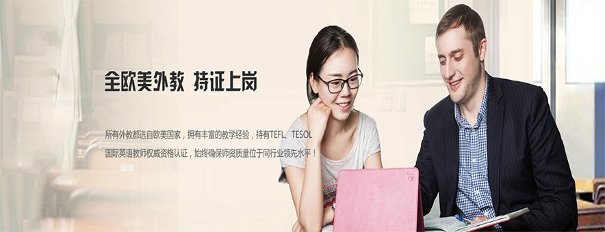 杭州外教中國