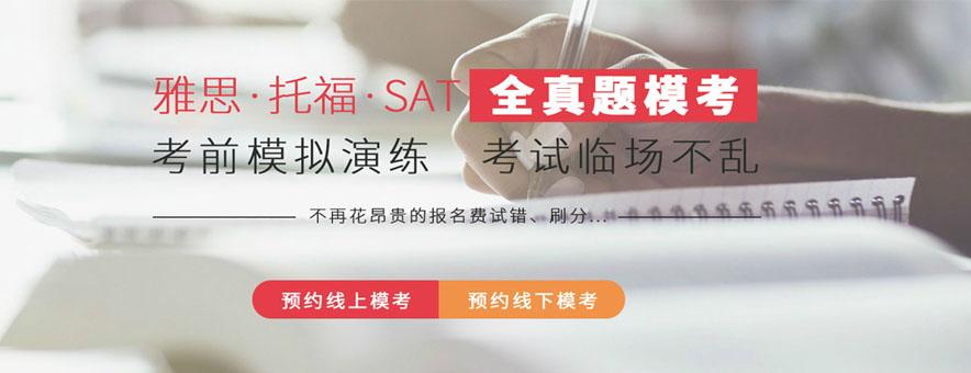 上海英學國際教育