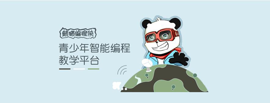 熊貓編程俠