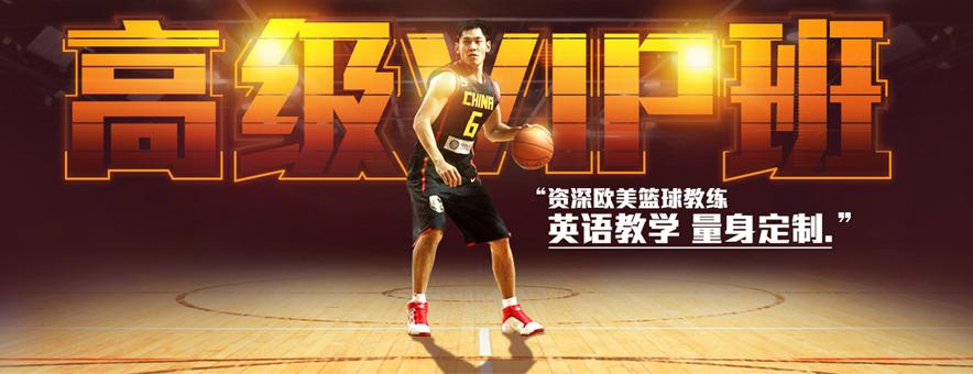 北京籃球咖教育