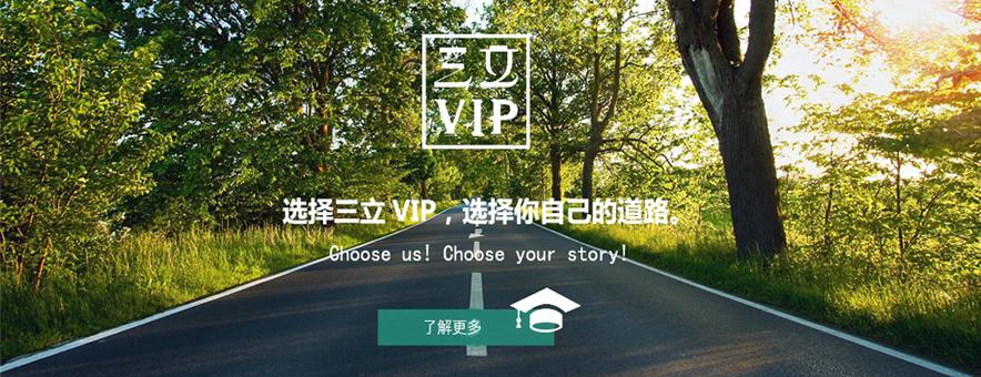 三立育英VIP學習中心