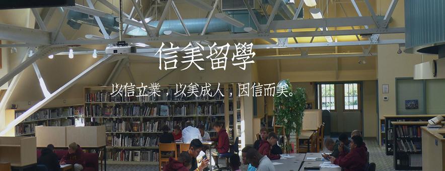 北京信美留學