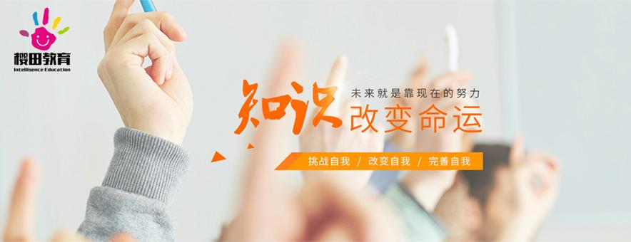 北京櫻田教育