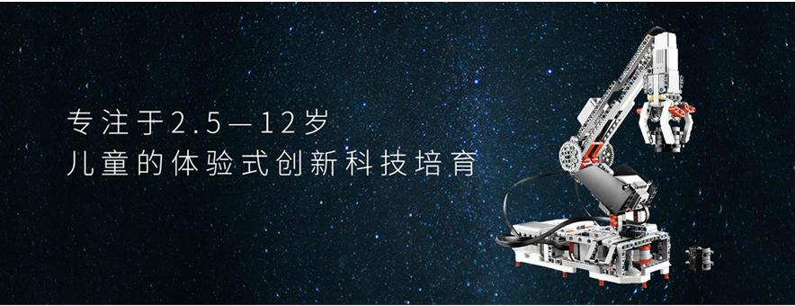 上海貝樂機器人培訓學校