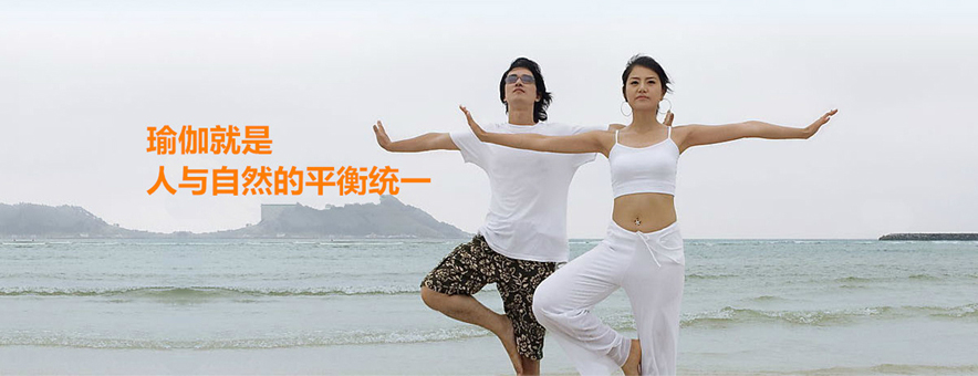 上海瑜伽師培訓總部