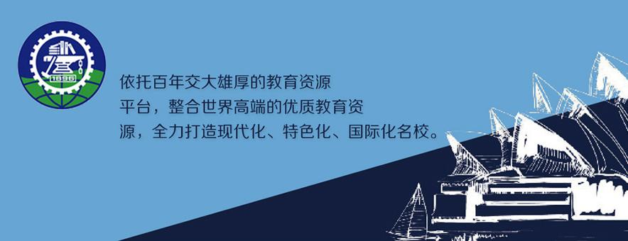 上海帕丁頓雙語學校