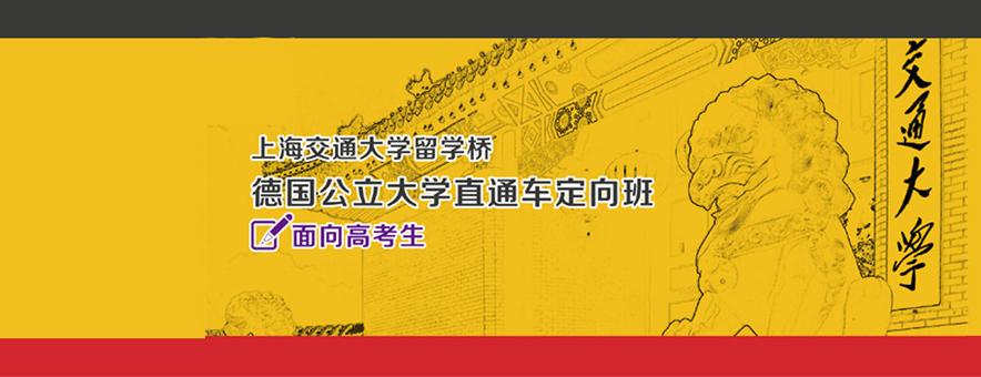 上海交通大學德語培訓中心