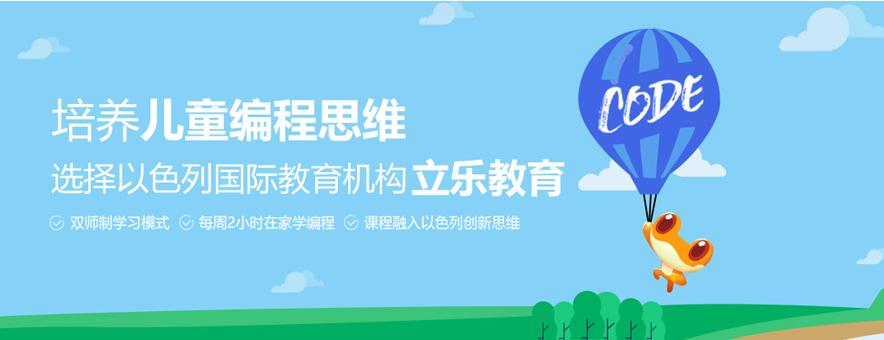 上海立樂教育