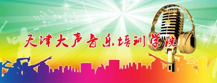 天津大聲音樂培訓學校