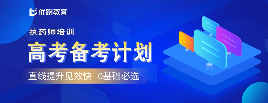 杭州優路教育