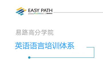 上海EasyPath易路教育易路英语语言培训图片