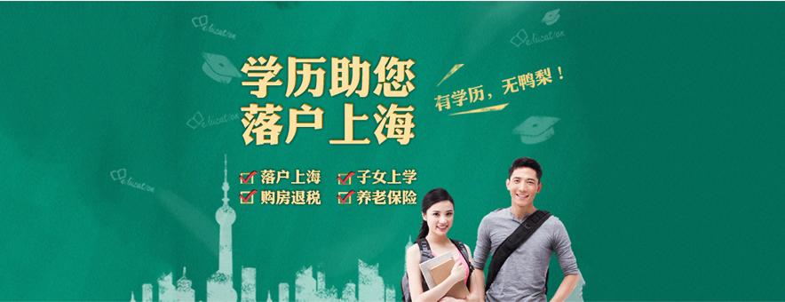 上海新知進修學院